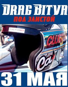 Пилоты Clubturbo будут испытывать автомобили в Калмыкии