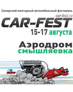 Компания Clubturbo — спонсор крупнейшего в России автофестиваля  CAR-FEST