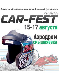 Спортивная команда Clubturbo выступит на CAR-FEST