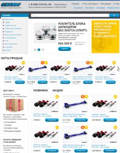 Компания Clubturbo: Интернет-магазин тюнинга станет ещё функциональнее