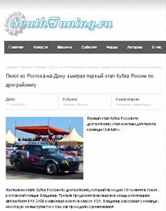 О золотой победе Clubturbo на портале SouthTuning.ru