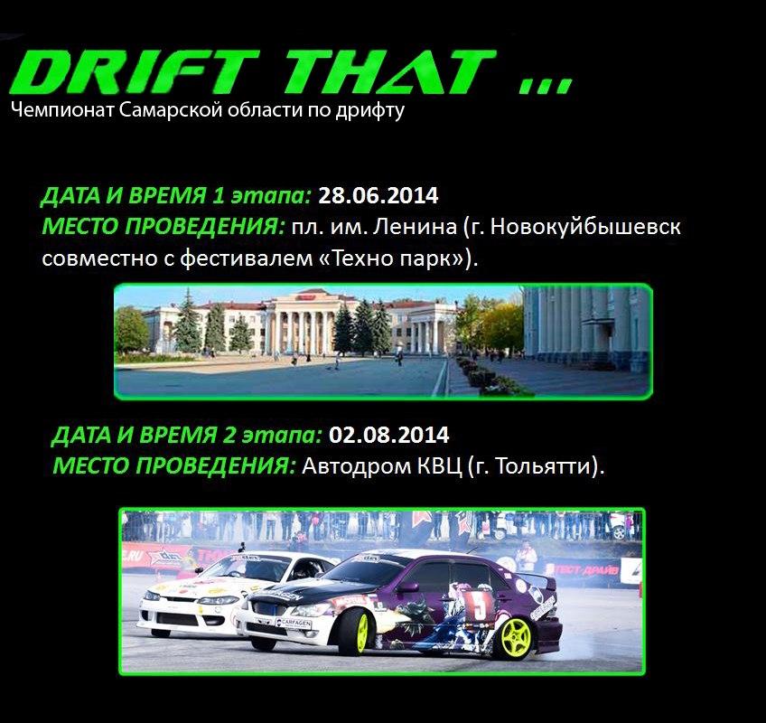 «Drift That...»
