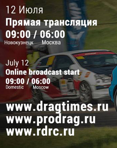 III этап Кубка России по дрэг-рейсингу: ОНЛАЙН