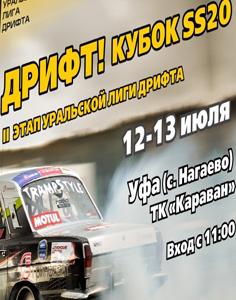 Пилот Clubturbo Алексей Мельников выступит на II этапе Уральской лиги дрифта