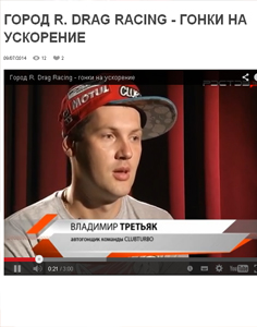 Программа Город R: пилот Clubturbo Владимир Третьяк о команде и гонках