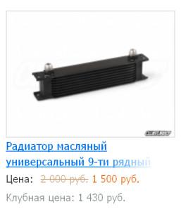 Интернет-магазин Clubturbo: масляные радиаторы стали дешевле!