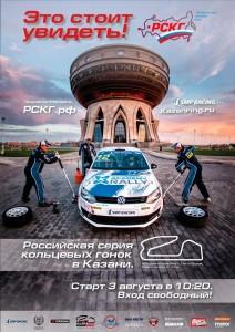 Российская серия кольцевых гонок в Казани