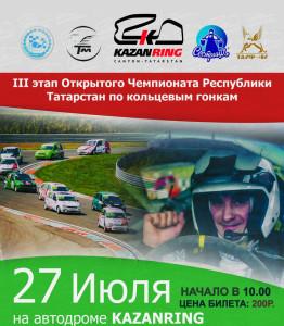 Татарстан: четыре гоночные серии в один уикенд