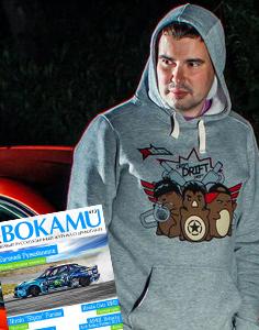 Главный редактор журнала о дрифте Bokamu Никита Ищеулов: интервью для clubturbo.info