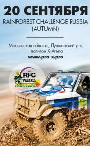 20 сентября — самое сложное внедорожное соревнование в России!