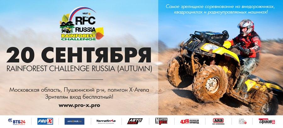 20 сентября - самое сложное внедорожное соревнование в России!