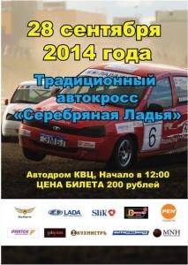 Сильнейшие автокроссмены России будут соревноваться в Тольятти
