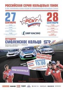 Завершается  сезон Российской серии кольцевых гонок