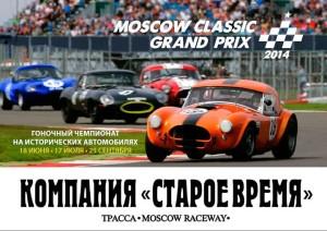 На трассе Moscow Raceway отметят 100-летие Кольцевых автомобильных гонок в России