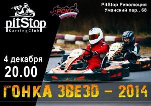 Чемпионы России по автоспорту и пилоты мировой величины примут участие в «Гонке звёзд»