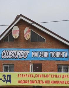 Компания Clubturbo открыла магазин тюнинга в Ростове-на-Дону