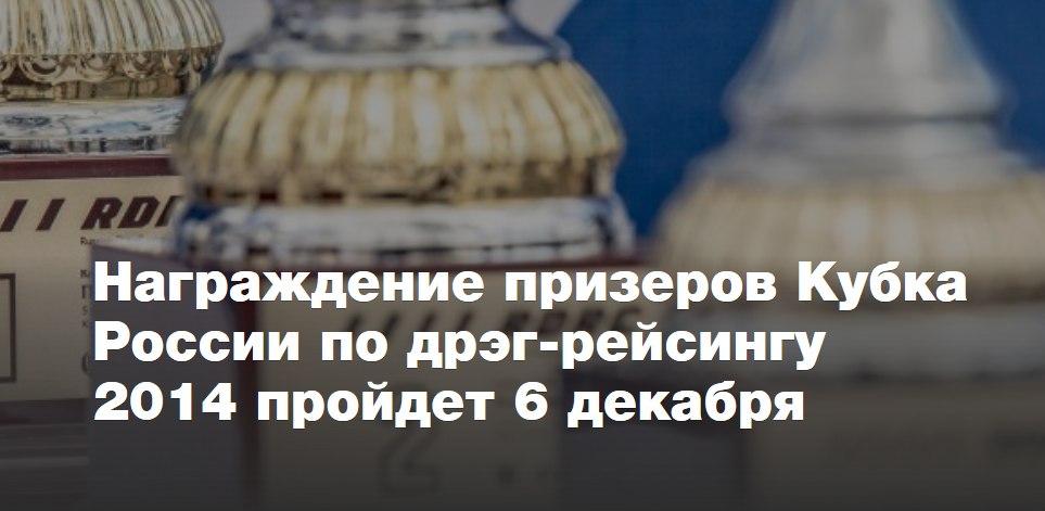 Награждение призеров Кубка России по дрэг-рейсингу 2014 пройдет 6 декабря