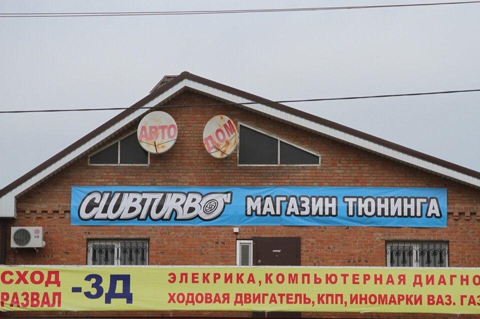 Магазины автотюнинга в ростове на дону отзывы о интернет магазине авто тюнинг