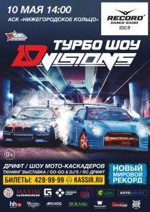 «Семёрка» Clubturbo к испытаниям в Нижнем Новгороде готова!
