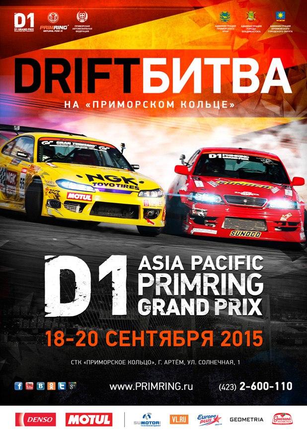 Во Владивостоке пройдёт дрифт-битва ASIA PACIFIC D1 PRIMRING GP