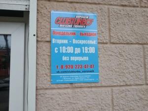 Открытие магазина тюнинга в Воронеже