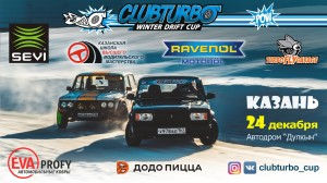 Первый этап Clubturbo Winter Drift Cup состоится в Казани 23-24 декабря